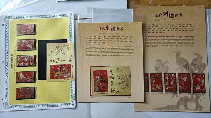特586清代剌繡郵票 護票卡及活頁卡均含全套及小全張