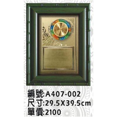 櫥窗式藝品 獎狀框 A407-002