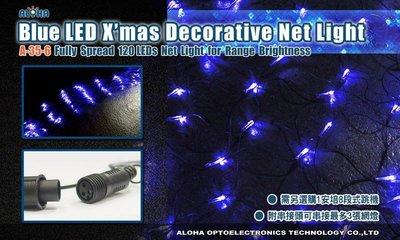 LED造型燈飾批發價【A-35-6】120燈LED網燈-藍光  元宵節/樹叢燈/聖誕樹/LED造型燈串