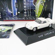 F-Toys 1/64 Mazda Cosmo Sport 日本名車俱樂部 Japanese Classic Car 萬事得 WHITE