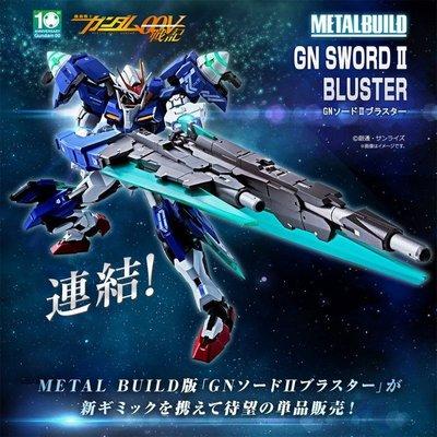 日版 Bandai 魂限 METAL BUILD GN SWORD II BLASTER 00 GUNDAM 七劍 專用