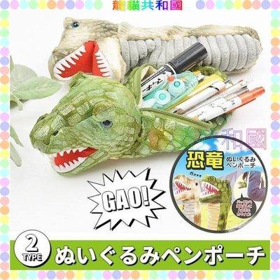 ※龍貓共和國※日本正版《 侏羅紀公園 恐龍 暴龍 立體造型 筆袋 鉛筆盒 化妝包 收納包》生日 情人節 聖誕節禮物