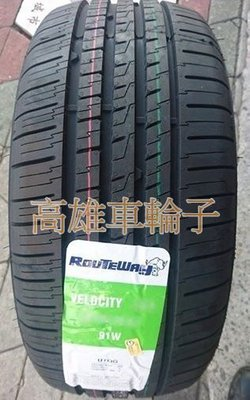 全新英國品牌 路特威 輪胎255/ 50/ 19裝到好 超低優惠中~促銷中(非馬牌、米其林、普利司通) 高雄市