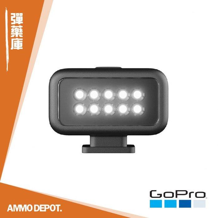 【AMMO DEPOT.】 GoPro 原廠 配件 HERO8 Black 燈光模組 補光燈 #ALTSC-001