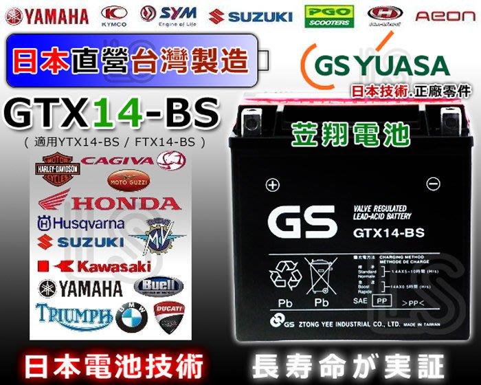 ☼ 台中苙翔電池 ►GS YUASA GTX14-BS=YTX14-BS HONDA RVF750 AFRICATWIN