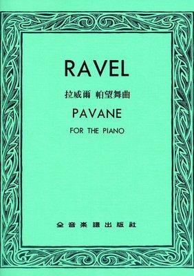 《小小音樂書坊》鋼琴樂譜 RAVEL 拉威爾 帕望舞曲 PAVANE