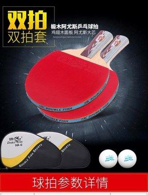 乒乓球 拍2只裝雙拍雙拍袋進攻型初學者學生兵乓球拍橫拍直拍