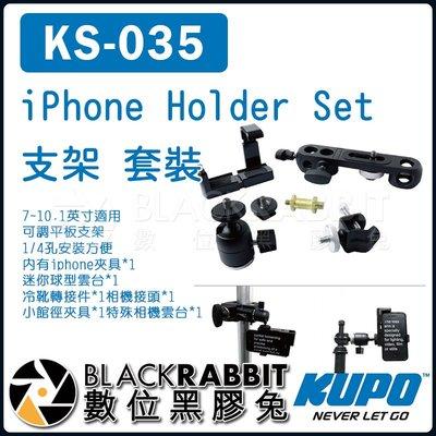 數位黑膠兔【 KUPO KS-035 iPhone Holder Set 支架 套裝  】 管夾 熱靴 球型雲台 轉接