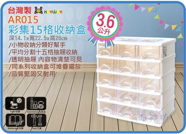 =海神坊=台灣製 KEYWAY AR015 彩集15格收納盒 五層櫃 置物盒 抽屜櫃 整理箱3.6L 6入1700元免運