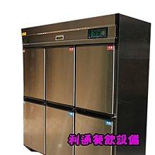 《利通餐飲設備》正白鐵 304# 6門管冷上凍下藏冰箱 六門冰箱 冷凍庫 冷藏庫~ 冰櫃 冷凍櫃