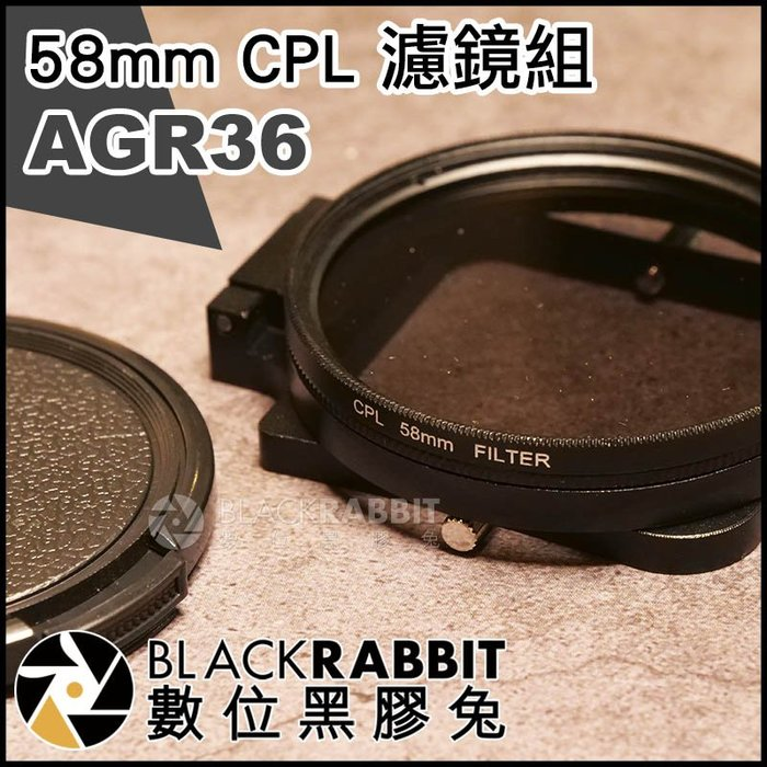 數位黑膠兔【 AGR36 GoPro 5 6 7 58mm CPL 濾鏡組 】 偏光鏡 鏡頭 濾鏡轉接 掀蓋式 鏡頭蓋