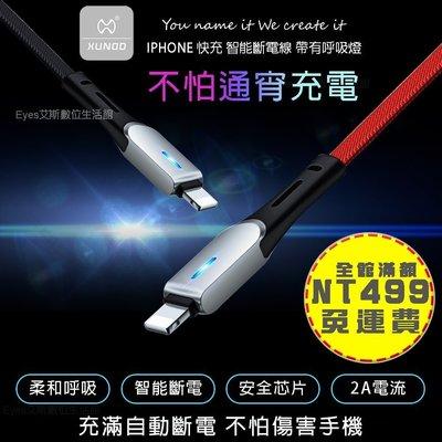 高雄館【訊迪呼吸線】1.8米智能斷電 安卓 TypeC 三星 SONY 華為 OPPO小米 HTC 華碩 充電線 傳輸線