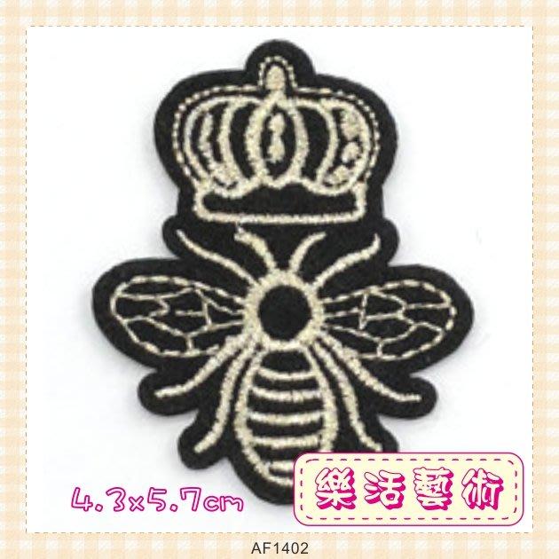 樂活藝術「燙貼布」 ~ 皇冠金蜜蜂1 刺繡布貼 熨燙貼 貼花 徽章 DIY 《有背膠》【現貨】【AF1402】