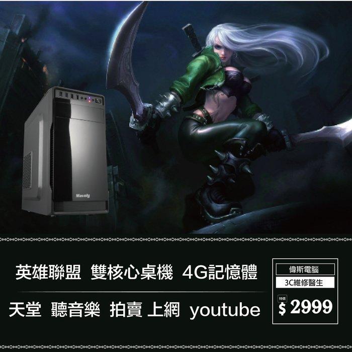 【偉斯電腦】 英雄聯盟  雙核心桌機  4G記憶體 天堂  聽音樂  拍賣 上網  youtube