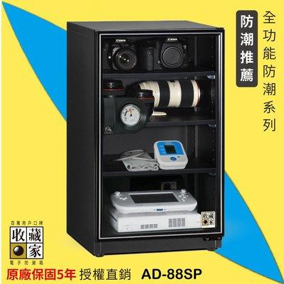 【勇氣盒子】防潮箱 AD-88SP 實用型全功能電子防潮箱(93公升) 除濕 乾燥 防霉 單眼收藏