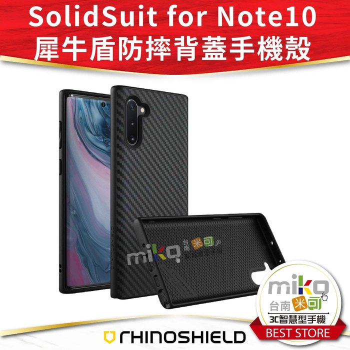 【MIKO米可手機館】犀牛盾 SAMSUNG Note10 / Note10+ SolidSuit防摔背蓋 碳纖維黑