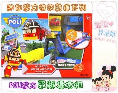麗嬰兒童玩具館~POLI波力-救援小英雄-迷你波力特技軌道系列-飛越橋墩組.內附1台羅伊迷你電動車