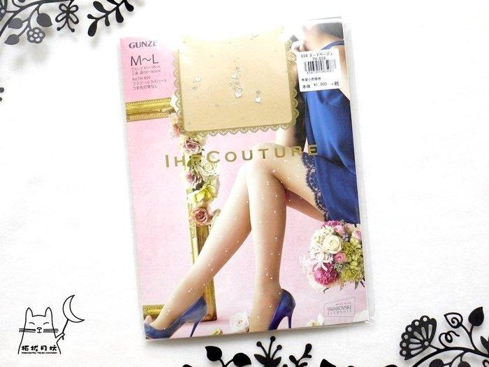【拓拔月坊】IHRCOUTURE 日本郡是 GUNZE 滿版銀蔥 鑲愛心水鑽 腳踝飾 日本製~現貨!