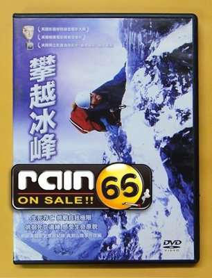⊕Rain65⊕正版DVD【攀越冰峰/Touching The Void】-影展片##(直購價)