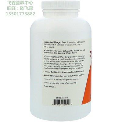 美萊美貨UA~美國Now Foods牛肝粉340克養血補肝Argentine Beef Liver Powder