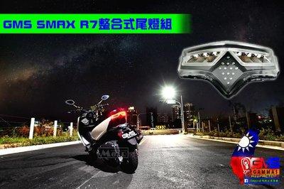 ☆麥可倉庫機車精品☆【GMS SMAX...