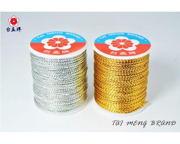 台孟牌 1mm 無彈性 迷你 金蔥繩 銀蔥繩 (金線束帶、綑綁繩、禮品禮盒、飾品DIY、手工藝、吊牌、包裝、吊繩、金屬)