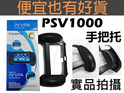 PSV 1000 1007通用型 輔助 把手  手柄PS VITA PSV 1000型 1007型 握把 手握把