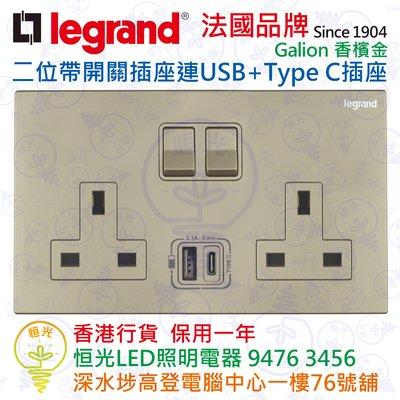 法國 Legrand 羅格朗 galion 香檳金 13A二位帶開關插座連USB + Type C充電插座(共享3.1A)實店經營 香港行貨 保用一年