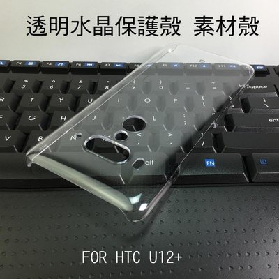 -庫米--HTC U12+ /U12 Plus 羽翼水晶保護殼 透明水晶殼 素材殼 硬殼 保護套