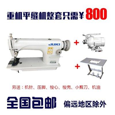 縫紉機進口重機 工業縫紉機 二手平車 機頭架子電機整套 家用 全國