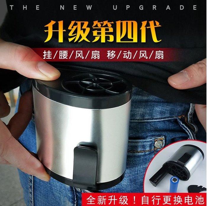 《電池容量3400mAh》第四代腰掛風扇 腰掛風扇 溫移動風扇冷氣 腰間風扇 USB充電式風扇