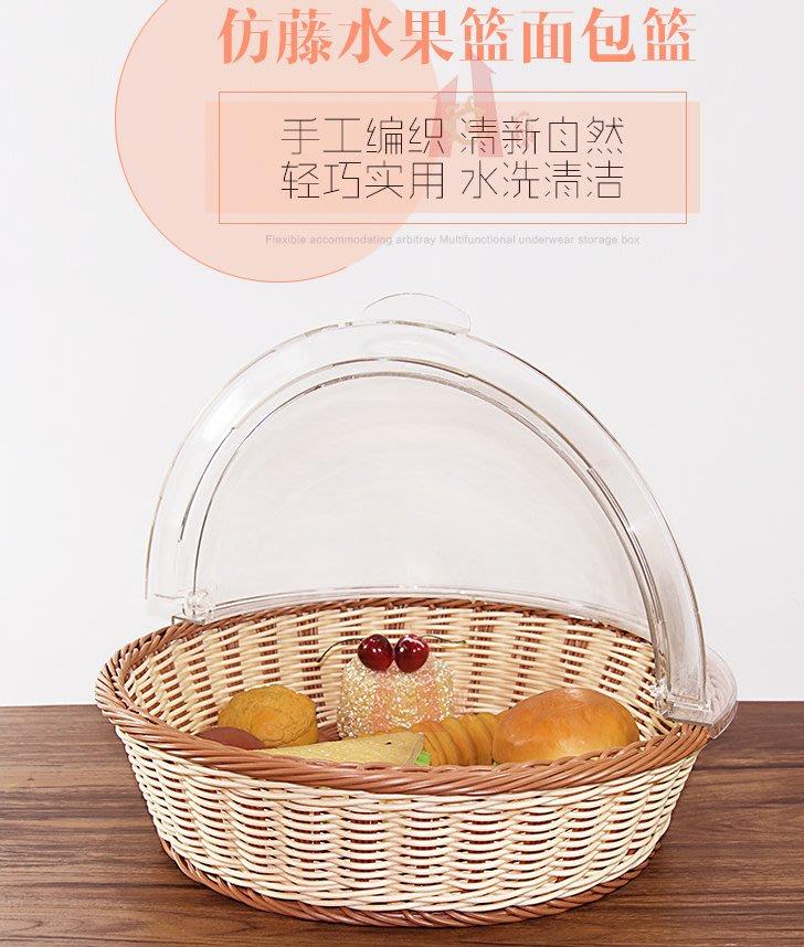 《利通餐飲設備》防藤圓型麵包籃- 壓克力掀蓋麵包籃 -收納籃(83007S-RO)
