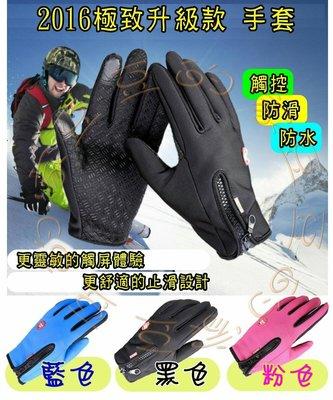 WINDSTOPPER 防風/防水/防寒/手套/觸屏/觸控 手套 戴手套也可滑智慧手機