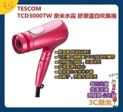 開發票【3C潮流台北】TESCOM TCD3000TW 奈米水霧膠原蛋白吹風機 TCD3000 負離子 公司貨