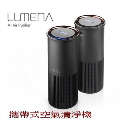 LUMENA A1 隨身攜帶式空氣清淨機~ 空氣抑菌 A1 淨化 公司貨