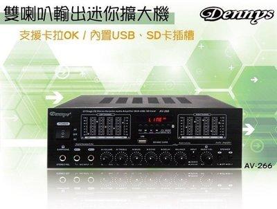 【也店家族 】藍牙版Dennys 支援雙喇叭 AV-266藍牙版多媒體卡拉OK 擴大機 /EQ音質調整/FM/USB/SD卡