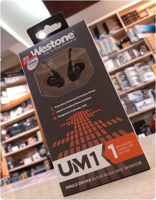 ♪♪學友樂器音響♪♪ Westone UM1 耳道式 監聽耳機 入耳式 可換線 公司貨