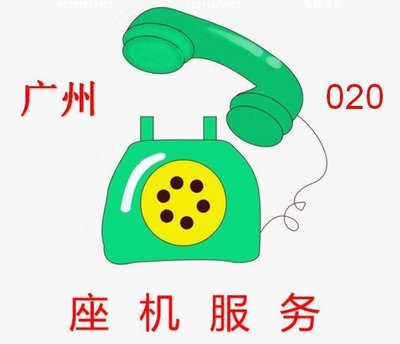 【寶島國際購】廣州020 固話座機號碼 單位公司辦公室有線電話接聽[電話]-88732