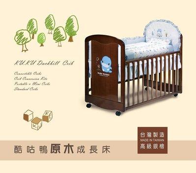 【晴晴百寶盒】KU.KU 酷咕鴨原木成長床 台灣母嬰用品 保母嬰兒用品 寶寶小孩可愛嬰兒床 禮物禮品 CP值高 K146