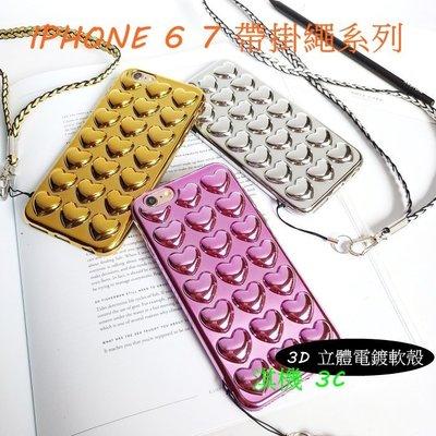 【淇機3C】3D立體愛心電鍍軟殼 保護殼 手機殼 背蓋 後蓋  iPhone7 6 6s plus 附掛繩 貼 手機套