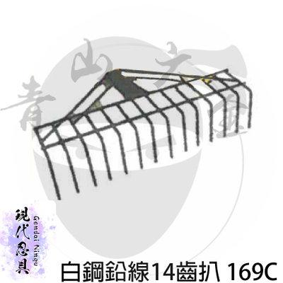 『青山六金』附發票 『現代忍具』 白鋼 鉛線 14齒扒 169C R管4尺半 耙子 鐵叉 秸稈叉 手工具 農用叉 土扒
