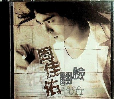【198樂坊】 周佳佑-翻臉(怪胎.......)EP