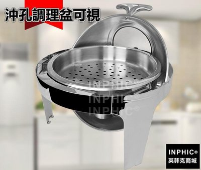 INPHIC-圓形自助餐爐電加熱圓型保溫餐爐buffet外燴爐隔水保溫爐可配電熱板-沖孔調理盆可視_S3708B
