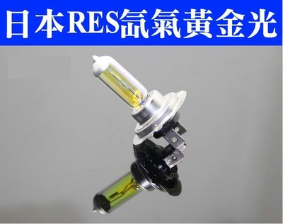 久岩汽車-正品RES氙氣黃金光(一組二顆) 大燈 遠光燈 近光燈-H1 H3 H4 H7-55W燈泡-比HID亮