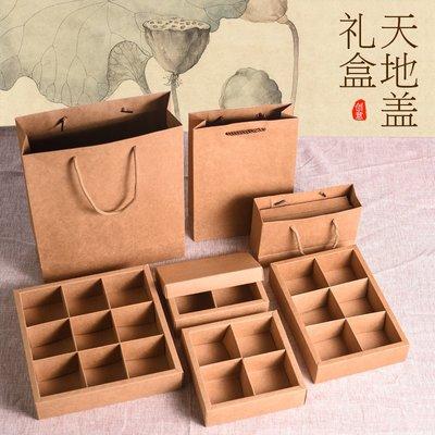 戀物星球 正方形牛皮紙盒子禮物包裝盒月餅禮盒定制四/九宮格天地蓋禮品盒