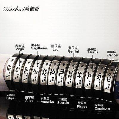 星座矽膠手環 中性款手環 聖誕節禮物 情人節禮物 生日禮物 另賣項鍊 對錶 對戒指 單條價【CKES931】哈飾奇