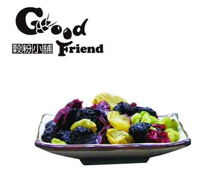 【穀粉小舖 Good Friend Shop】3+1葡萄乾 黑葡萄乾 青提子葡萄乾 黃金葡萄乾 蔓越莓乾  袋裝