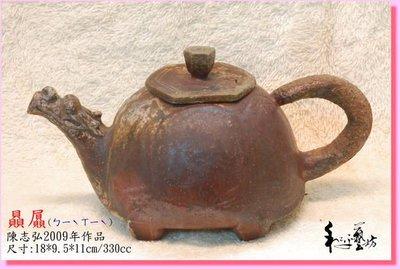 《和平藝坊》贔屭壺(九龍子柴燒)~陳志弘的精彩作品結緣價