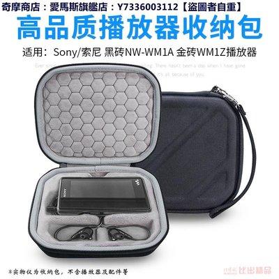 【AMAS】-適用索尼SONY黑磚NW-WM1A收納盒金磚WM1Z播放器收納包便攜耳機包