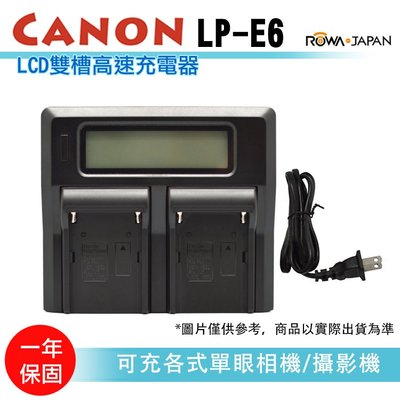 團購網@LCD雙槽高速充電器 Canon LP-E6 液晶螢幕電量顯示 LPE6 可調高低速雙充 AC快充 公司貨